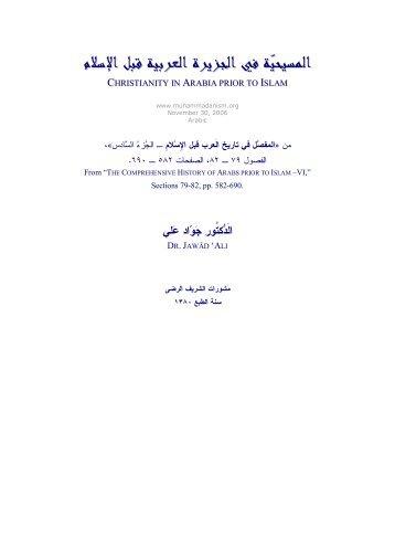 المسيحيّة في الجزيرة العربية قبل الإسلام - Muhammadanism