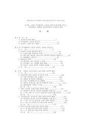 국어 부사형어미 구문과 논항구조에 대한 연구