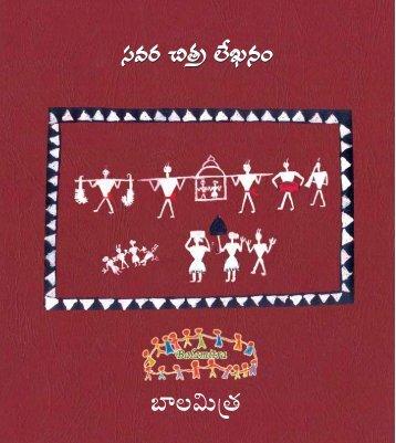Savara Art - Balamitra