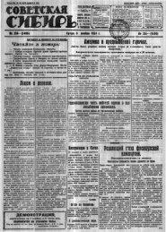 Советская Сибирь. 1924 г. - Цифровая библиотека ...