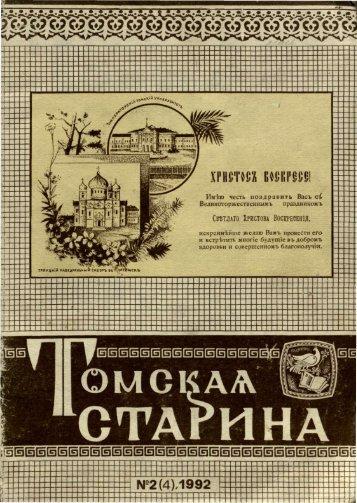 Гавриил Константинович Тюменцев