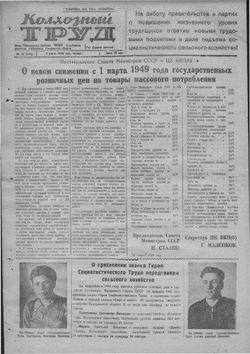 О новом снижении с 1 марта 1949 года государственных ...