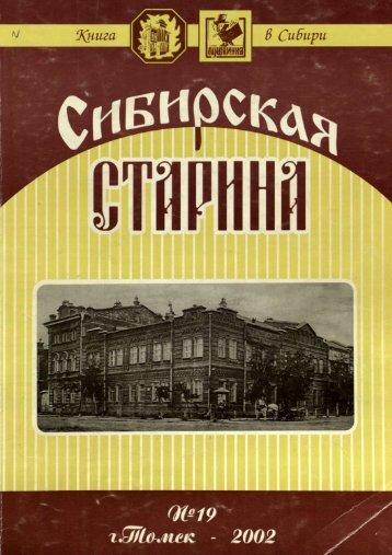 За круглым столом К десятилетию «Сибирской старины