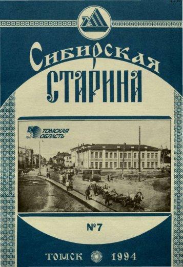 Томской области - Электронная библиотека