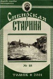 Сибирская Старина №18. 2001 год - Цифровая библиотека ...
