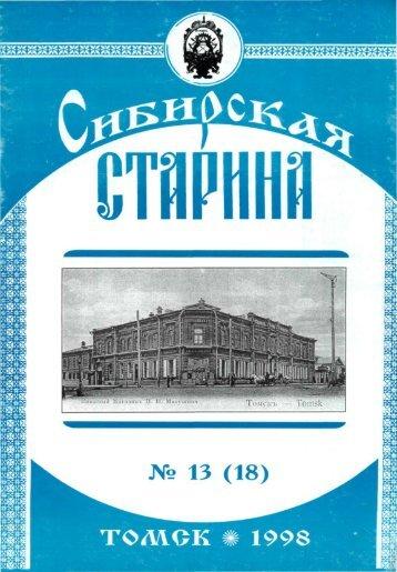 Томский писатель Парфений
