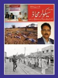 Secular Mahaz 1-15 April 2015