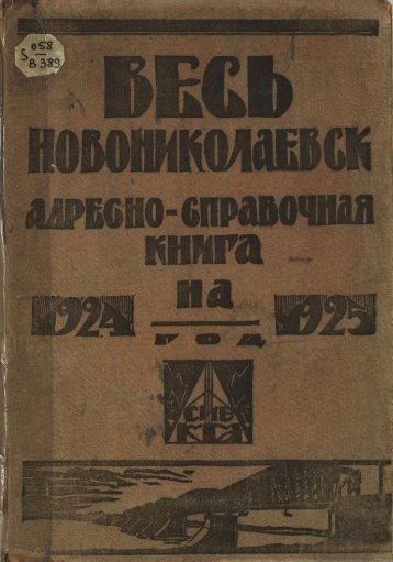 Весь Ново-Николаевск_1924.pdf