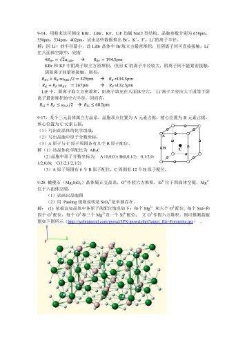 9-14,用粉末法可测定KBr、LiBr、KF、LiF 均属NaCl 型结构,晶胞参数 ...