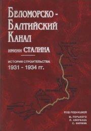 История строительства 1931-1934
