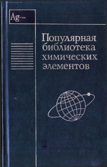 Популярная библиотека химических элементов. Кн. 2