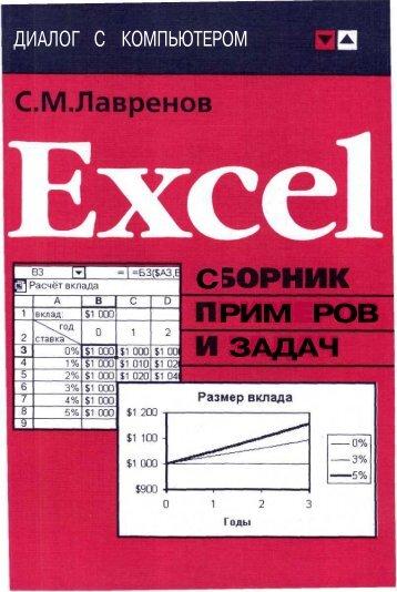 Лавренов С. М. Excel: Сборник примеров и задач.