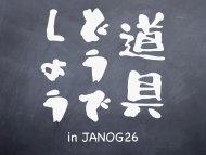 資料5 - JANOG