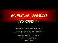 発表資料 - JANOG