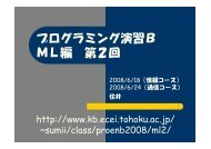 Microsoft PowerPoint - ml2.ppt[\223\307\202\335\216\346\202\350 ...