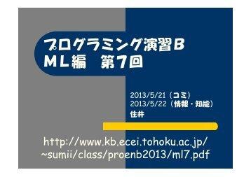 プログラミング演習B ML編 第7回 - 小林・住井研究室