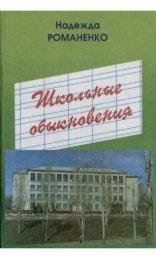 Школьные обыкновения (2006)