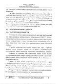 40-555 Katowice ul. Rolna 12 www.mosty.katowice.g  e-mail: biuro ... - Page 7