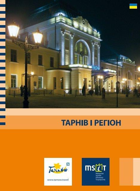 Тарнів і регіон.pdf