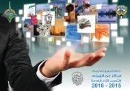 خطة البرامج التدريبة ٢٠١٥-٢٠١٦