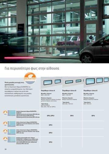 Για περισσότερο φως στην αίθουσα - Anno Doors Solutions