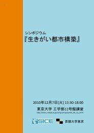 『生きがい都市構築』 - システムデザイン研究科 - 首都大学東京