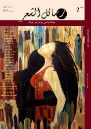 مجلة رسائل الشعر - العدد 2