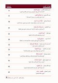 مجلة رسائل الشعر - العدد 2 - Page 4