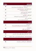 مجلة رسائل الشعر - العدد 2 - Page 5