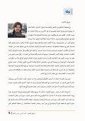 مجلة رسائل الشعر - العدد 2 - Page 7