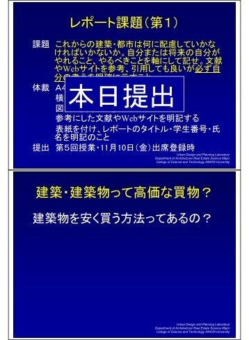 レポート課題(第1) - 都市計画研究室 - 日本大学
