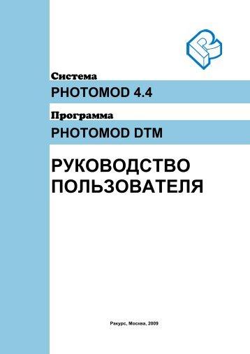 photomod dtm - Racurs