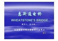 惠斯通电桥WHEATSTONE'S BRIDGE - 南京信息工程大学
