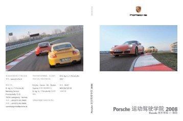 Porsche 运动驾驶学院2008