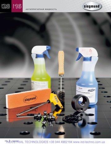 Антипригарная жидкость система 28/16 Siegmund GmbH
