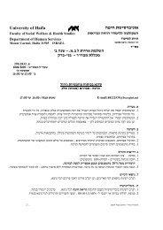 פיתוח מיומנויות ניהול - אוניברסיטת חיפה