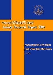 พ.ศ. 2548 - คณะสาธารณสุขศาสตร์ มหาวิทยาลัยมหิดล - Mahidol University