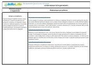 Польза тестирования для детей.pdf