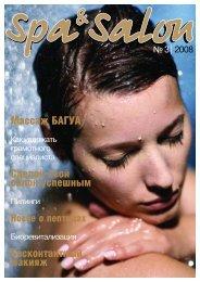 Spa&salon - Массаж. Эстетика тела