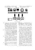 為隨選視訊而設計之分散式層次輪置檔案伺服器隨選視訊而設計之 ... - Page 3