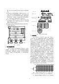 為隨選視訊而設計之分散式層次輪置檔案伺服器隨選視訊而設計之 ... - Page 4