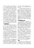 為隨選視訊而設計之分散式層次輪置檔案伺服器隨選視訊而設計之 ... - Page 5