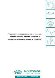 Скачать (PDF)
