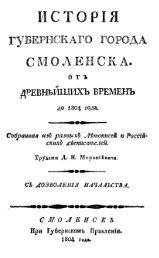 История губернского города Смоленска  =Смоленск= 1804