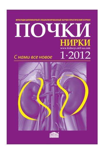 """2012 Журнал """"Почки"""" №1"""