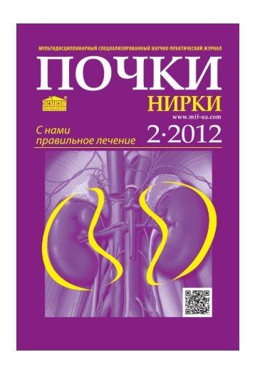"""2012 Журнал """"Почки"""" №2"""