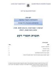 חוברת חומרי רקע - היזמה למחקר יישומי בחינוך - האקדמיה הלאומית הישראלית ...