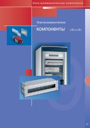 Электромеханические компоненты