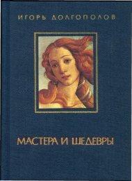 Игорь Долгополов  Мастера и шедевры  Москва 1987