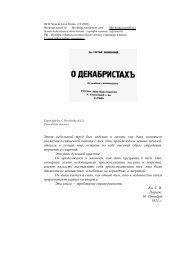 Сергей Волконский О декабристах. По семейным воспоминаниям. Париж 1921